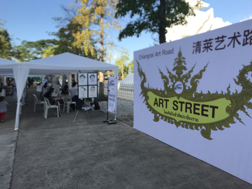 Art street at the white temple
